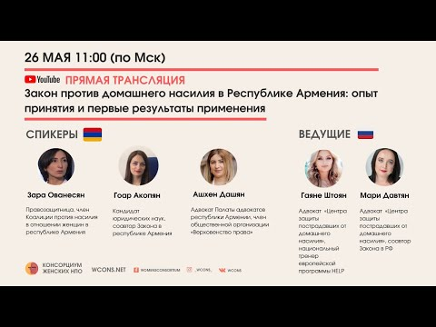 Закон против домашнего насилия в Республике Армения: опыт принятия и первые результаты применения