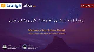 Tabligh Talks E16 - روحانیّت اسلامی تعلیمات کی روشنی میں