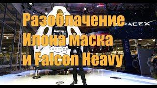 Разоблачение Илона Маска и Falcon Heavy.(Плоская Земля)