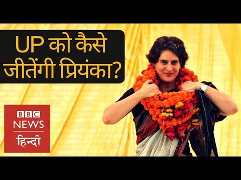 Priyanka Gandhi's biggest challenge: Uttar Pradesh (BBC Hindi)