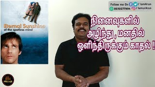 Eternal Sunshine of the spotless mind (2004) Hollywood Sci-Fic Romantic Movie Review in Tamil