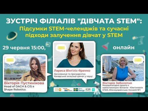 Зустріч Філіалів Дівчата STEM: підсумки STEM-челенджів та сучасні підходи залучення дівчат у STEM