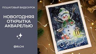 Новогодняя открытка акварелью. Пошаговый видео урок