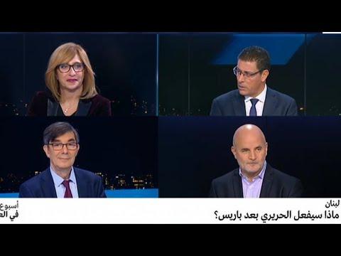 لبنان: ماذا سيفعل الحريري بعد باريس؟  - نشر قبل 2 ساعة