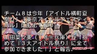 AKBチーム8山田菜々美3大アイドル祭り制覇報告.