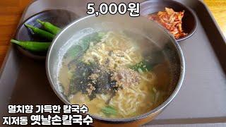 대구맛집/5천원에 고소한 국물의 맛난 칼국수, 옛날손칼…