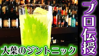 ____Japan Food Beverage Business Academy____ ジャパンバーテ...