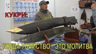 гималайский нож-меч кукри: когда убийство – это молитва.