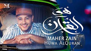 Maher Zain - Huwa AlQuran | ماهر زين - هو القرآن (Music Video \u0026 On-Screen Lyrics)