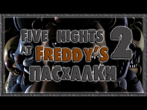 Пасхалки в игре Five Nights at Freddys 2 [Easter Eggs]
