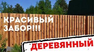 Забор из деревянного штакетника, доски, НЕ ПРОФЛИСТ!!!! забор дерево,  недорого, красиво.