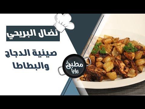 صينية الدجاج والبطاطا ببهارات الكيجن بالفيديو