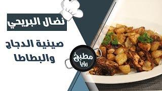 صينية الدجاج والبطاطا - نضال البريحي