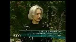 Политковская о Кадырове