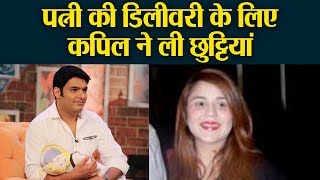 The Kapil Sharma Show: Kapil plans to take break from work for Ginni Chatrath's delivery  FilmiBeat