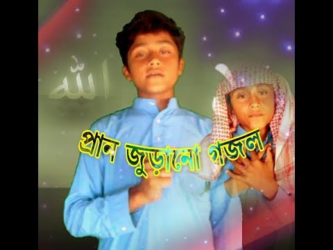 Allah Tumi Doyar Sagor Rohmano Rahim New Bangla Gojol 2017 Video Islamic Songit