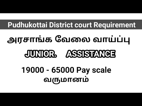 Pudhukottai court vacancy - Tamil job alert