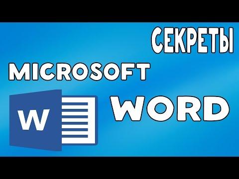 Секреты Word | Полезные команды Word | Секреты Ворд | Secrets Of Word