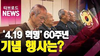 """강북구 4·19혁명 60주년...""""국민문화제 위원회 출…"""