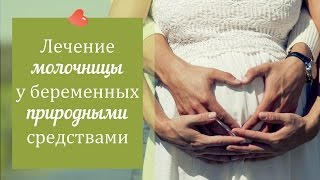 видео Молочница во время беременности