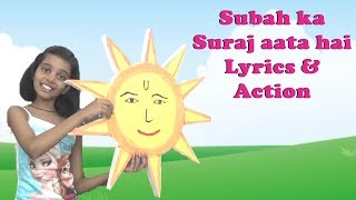 Subah ka Suraj aata hai Nursery Rhymes Songs