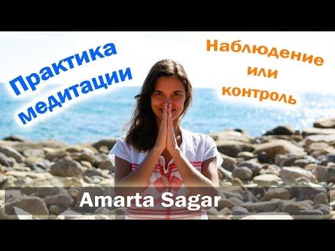 Практика медитации: наблюдение или контроль мыслей ∞ Осознанность жизни через практику медитации….