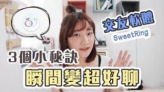 【脫魯#3】交友軟體「三招」 讓你有永遠聊不完的「話題」!feat.SweetRing|愛莉莎莎Alisasa