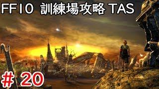 (コメ付き)【TAS】FF10 WIP 【part20】