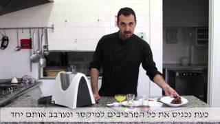 Dans Les Cuisines De L'ambassade - Recette Numéro 2 : Les Mini-soufflés à La Mousse Haroset