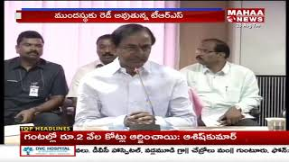 Updates On Telangana Elections 2019   Mahaa News