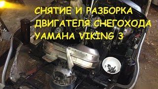Алып тастау және толық бөлшектеу ДВС снегохода Yamaha Viking 3