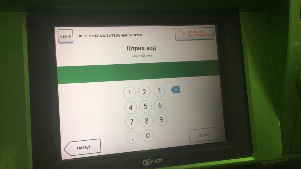 Как оплатить квитанцию за тгу #оплата #терминал #банкомат #сбербанк