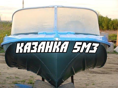 Всё о Казанке 5м3 (ОБЗОР #6: Мотолодки Казанка 5м3)