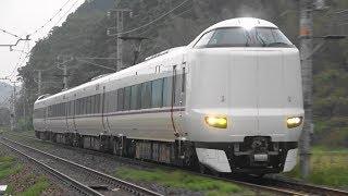 2017/05/24 5013M 特急 きのさき13号 287系(FA02編成)