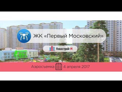 ЖК «Первый Московский» (аэросъемка: 04.04.2017)