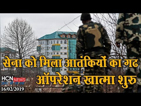 HCN News | पुलवामा आतंकी हमले के बाद सेना को मिला आतंकिओं का गढ़, ऑपरेशन खात्मा शुरु