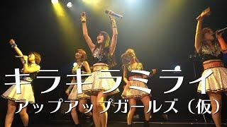 キラキラミライ(3rdアルバム(仮)収録曲) 作詞:NOBE 作曲・編曲:mi...