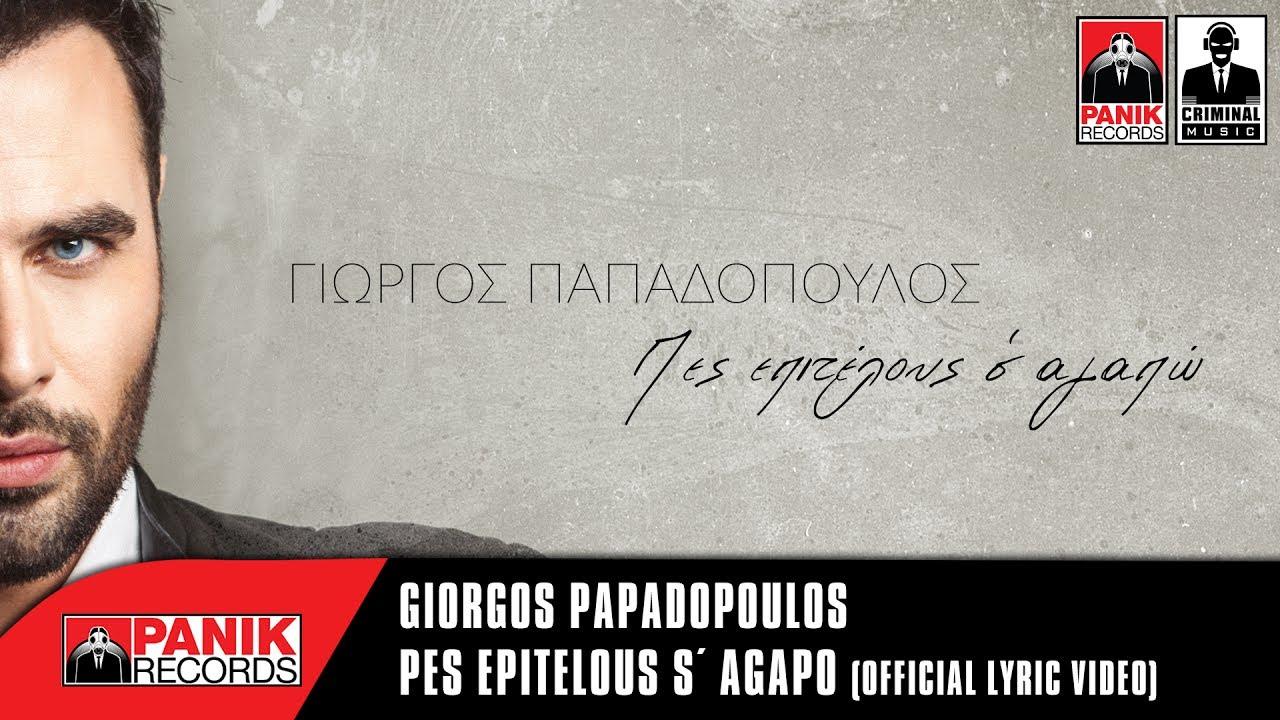 Γιώργος Παπαδόπουλος - Πες Επιτέλους Σ' αγαπώ | Official Lyric Video