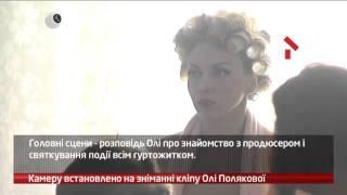 webкамера - Камера Установлена: Съемки Клипа Оли Поляковой - 30.03.2016