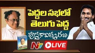 "LIVE: CM YS Jagan Launching ""Peddala Sabalo Telugu Pedda"" Book | Dr. C Narayana Reddy | NTV Live"