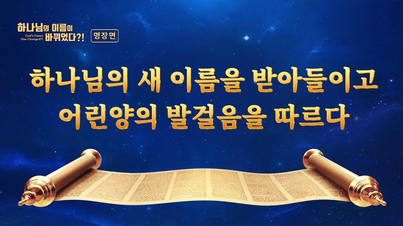 기독교 영화 <하나님의 이름이 바뀌었다?!> 명장면(4)하나님의 새 이름 – 전능하신 하나님