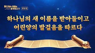 <하나님의 이름이 바뀌었다?!>명장면(5) 하나님의 새 이름 – 전능하신 하나님