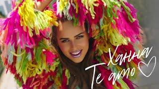 Download Ханна - Te Amo (Премьера клипа, 2017) Mp3 and Videos