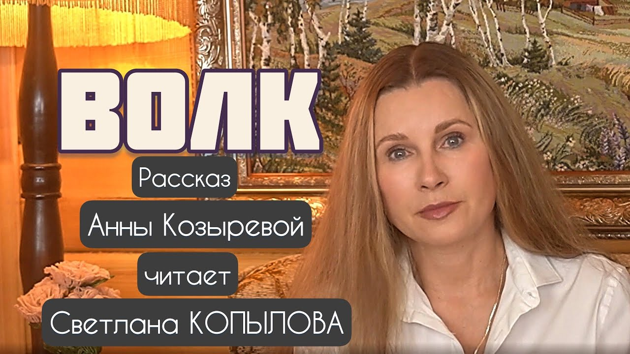 «ВОЛК» Автор - Анна Козырева, читает - Светлана Копылова