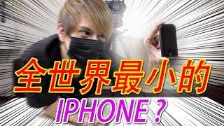 《吳奇不有》Part 2 - 史上最小愛瘋手機可以打王者?!