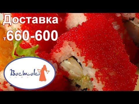 РОЛЛЫ СУШИ Доставка еды в Ставрополе БЕСПЛАТНО при заказе от 500р  КАФЕ СТАВРОПОЛЬ
