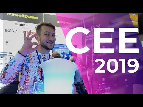 CEE 2019: Умный дом и новинки бытовой техники