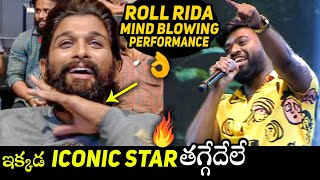 తగ్గేదేలే🔥| Roll Rida Mind Blowing Performance In Front Of Allu Arjun | Introducing Pushpa Raj
