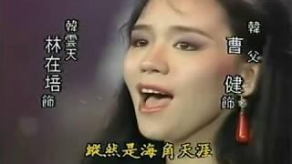 """1982年台視連續劇""""海角天涯""""   王芷蕾主唱"""