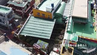 연제구 부산드레학교 솔롱고스 어닝 설치영상 by 다니엘…